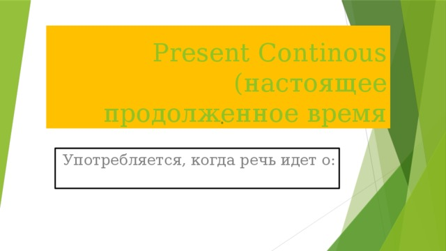 Present Continous (настоящее продолженное время Употребляется, когда речь идет о: