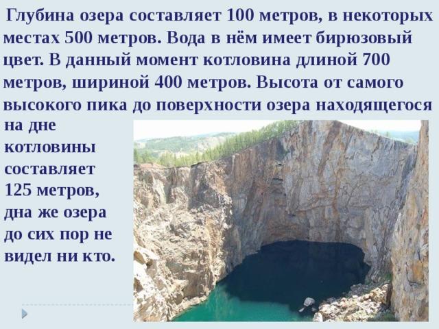 Глубина озера составляет 100 метров, в некоторых местах 500 метров. Вода в нём имеет бирюзовый цвет. В данный момент котловина длиной 700 метров, шириной 400 метров. Высота от самого высокого пика до поверхности озера находящегося на дне котловины составляет 125 метров, дна же озера до сих пор не видел ни кто.