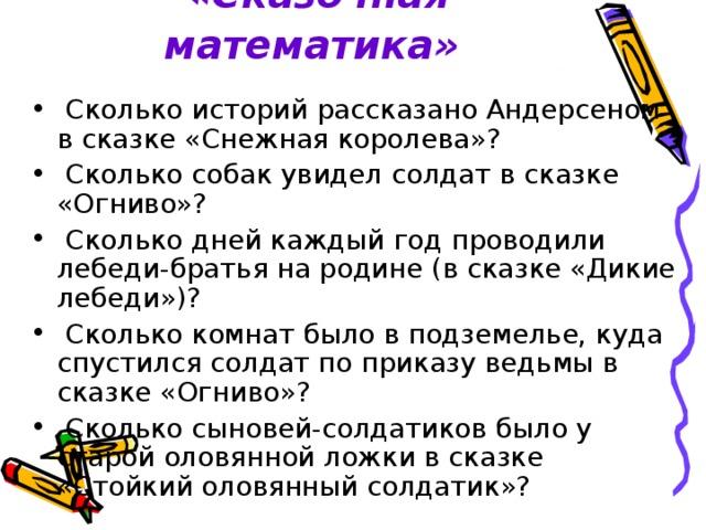 «Сказочная математика»