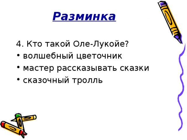 Разминка 4. Кто такой Оле-Лукойе?