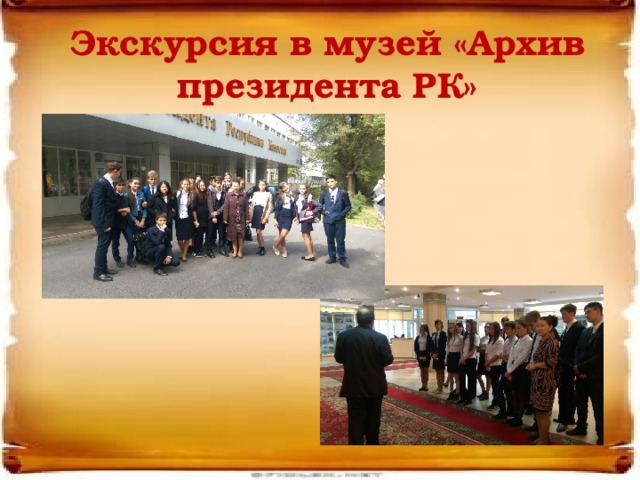 Экскурсия в музей «Архив президента РК»