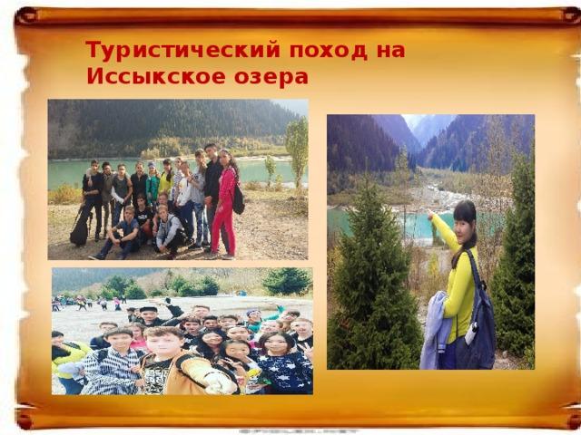 Туристический поход на Иссыкское озера