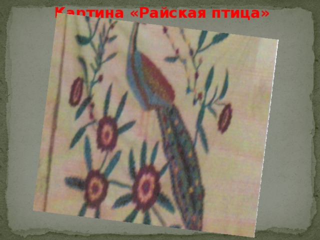 Картина «Райская птица»