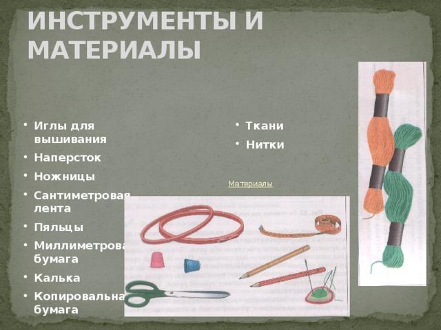 ИНСТРУМЕНТЫ И МАТЕРИАЛЫ Материалы