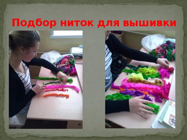 Подбор ниток для вышивки