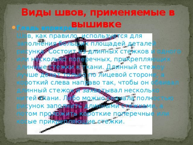 Виды швов, применяемые в вышивке