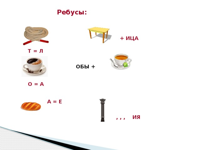Словарное слово бетон бетон заказ петрозаводск