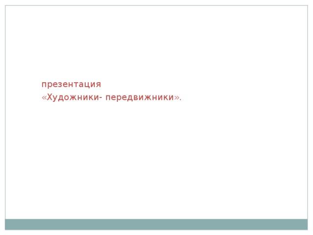 презентация «Художники- передвижники».
