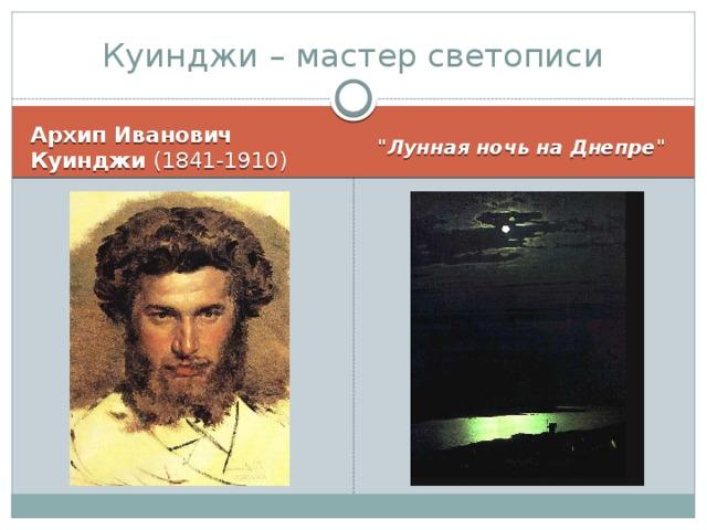 Куинджи – мастер светописи Архип Иванович Куинджи (1841-1910)