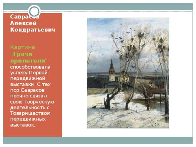 Саврасов Алексей Кондратьевич  Картина