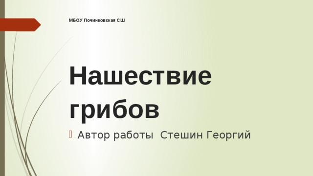 МБОУ Починковская СШ   Нашествие грибов