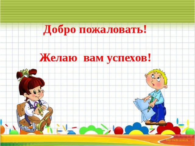 Добро пожаловать!  Желаю вам успехов!