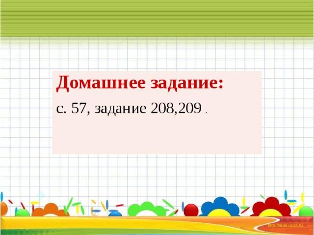 Домашнее задание: с. 57, задание 208,209 .
