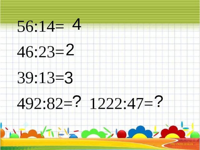 4 56:14= 46:23= 39:13= 492:82= 1222:47= 2 3 ? ?