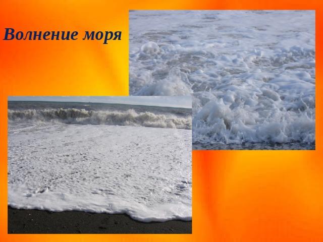 Волнение моря