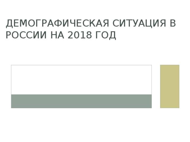 Демографическая ситуация в России на 2018 год