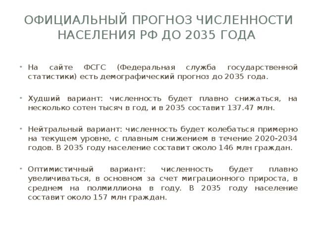 Официальный прогноз численности населения РФ до 2035 года