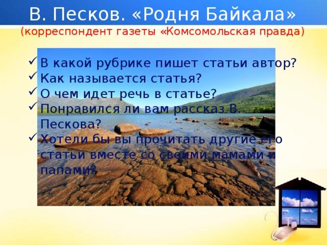 В. Песков. «Родня Байкала»  (корреспондент газеты «Комсомольская правда)