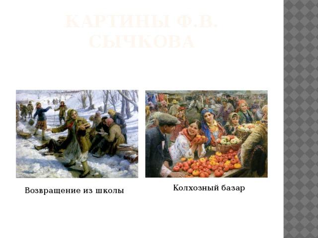 Картины Ф.В. Сычкова Колхозный базар Возвращение из школы