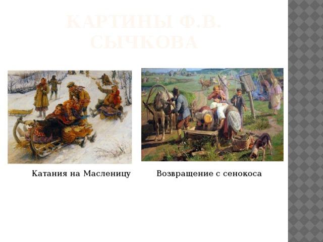 Картины Ф.В. сычкова Катания на Масленицу Возвращение с сенокоса