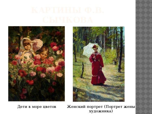 Картины Ф.В. сычкова Женский портрет (Портрет жены художника) Дети в море цветов