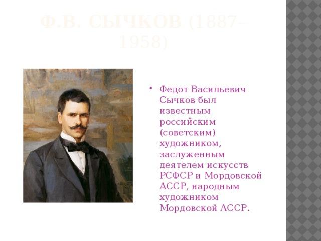 Ф.В. Сычков (1887–1958)