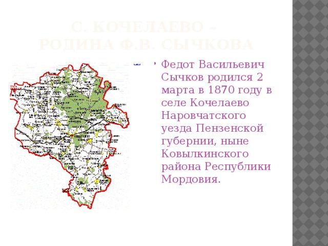 С. Кочелаево –  родина Ф.В. Сычкова
