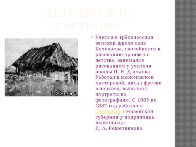 Детство Ф.В. Сычкова