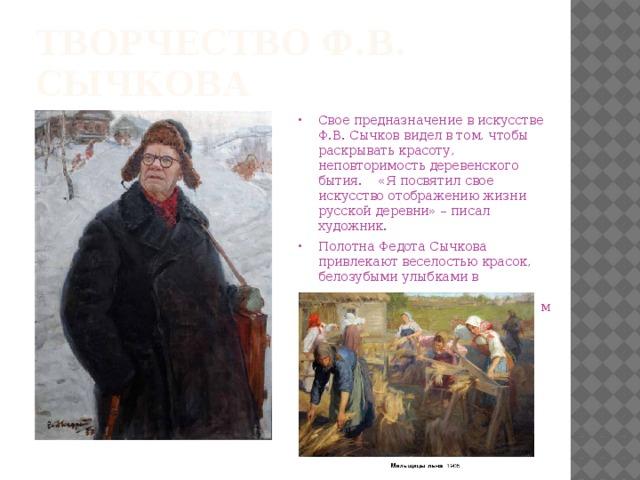 Творчество Ф.В. Сычкова