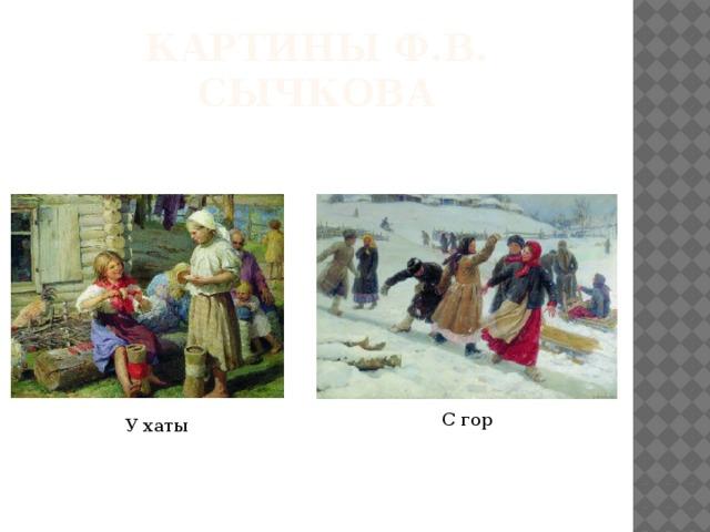 Картины Ф.В. Сычкова С гор У хаты