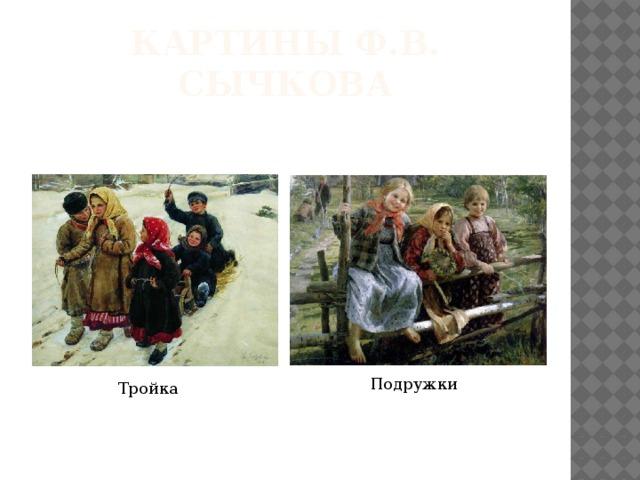 Картины Ф.В. Сычкова Подружки Тройка