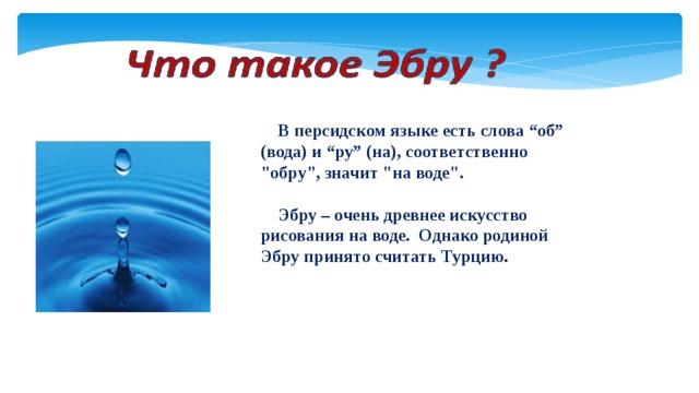 """В персидском языке есть слова """"об"""" (вода) и """"ру"""" (на), соответственно"""
