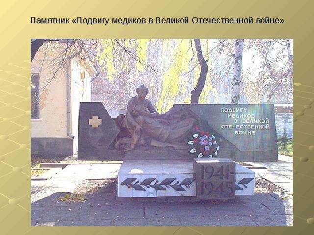 Памятник «Подвигу медиков в Великой Отечественной войне»