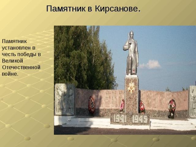 Памятник в Кирсанове . Памятник установлен в честь победы в Великой Отечественной войне.