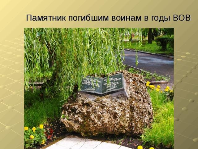 Памятник погибшим воинам в годы ВОВ