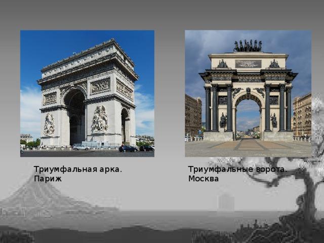 Триумфальная арка. Париж Триумфальные ворота. Москва