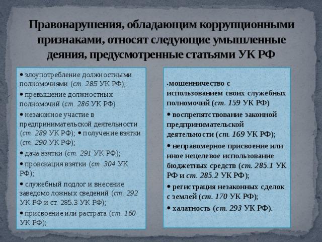 уголовный кодекс ст 285