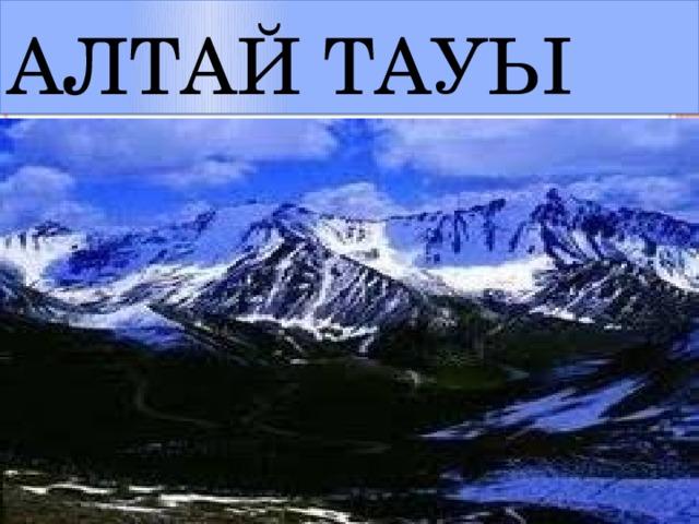 Алтай тауы