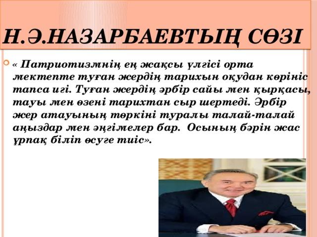 Н.Ә.Назарбаевтың сөзі