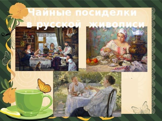 Чайные посиделки в русской живописи