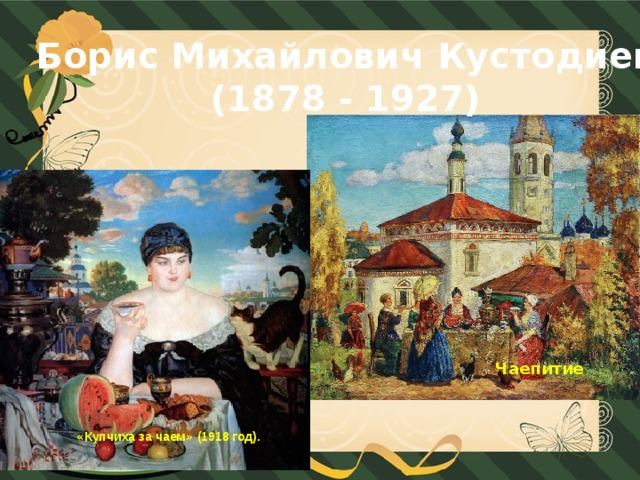 Борис Михайлович Кустодиев (1878 - 1927) Чаепитие « Купчиха за чаем » (1918 год).