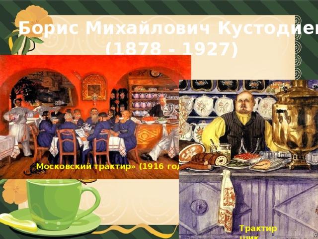 Борис Михайлович Кустодиев (1878 - 1927) « Московский трактир» (1916 год) Трактирщик