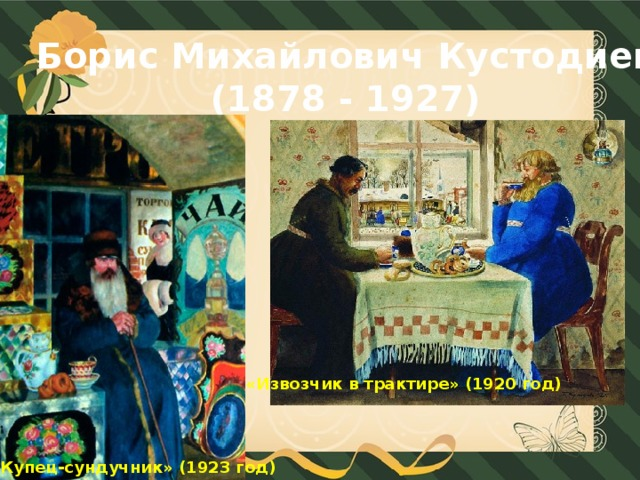 Борис Михайлович Кустодиев (1878 - 1927) «Извозчик в трактире» (1920 год) Купец-сундучник» (1923 год)