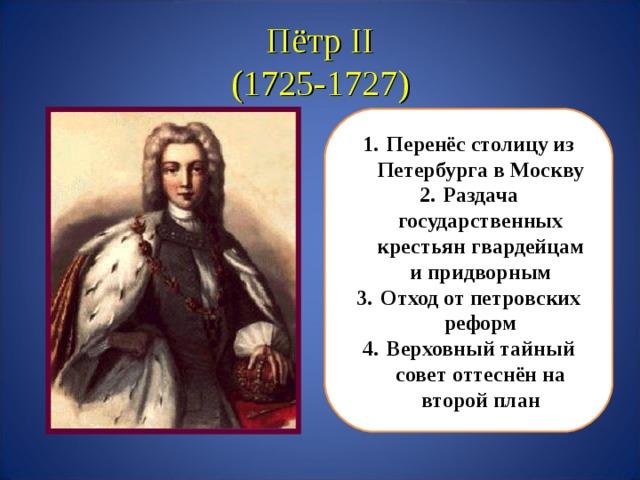 Пётр II  (1725-1727)