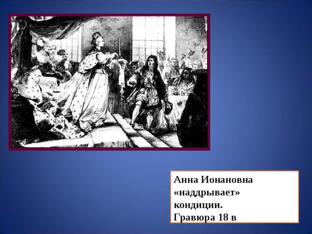 Анна Ионановна «наддрывает» кондиции. Гравюра 18 в