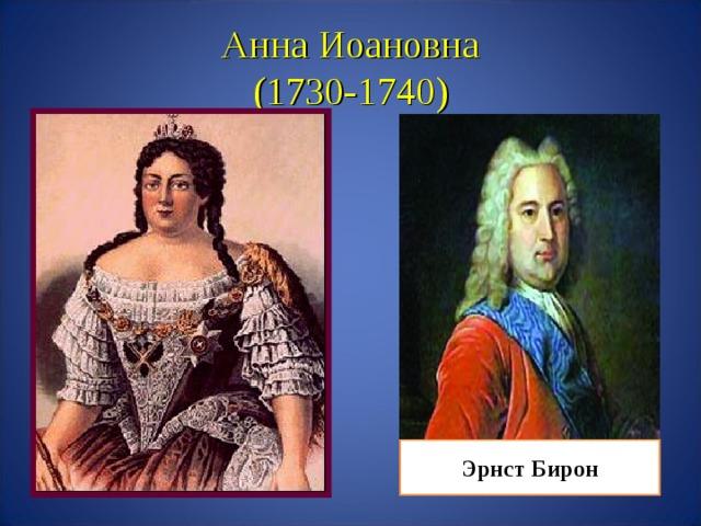Анна Иоановна  (1730-1740) Эрнст Бирон