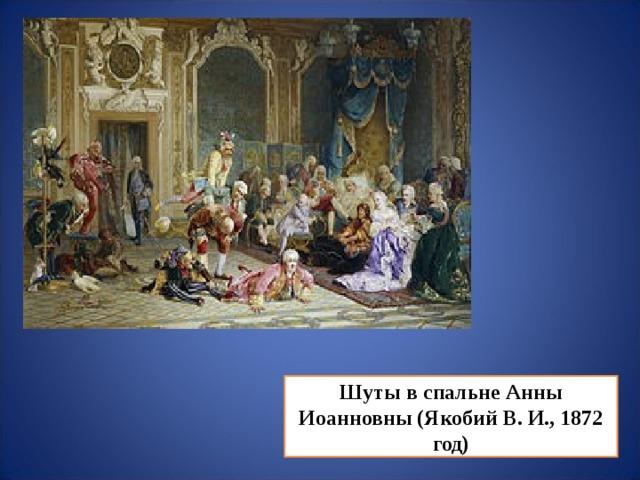Шуты в спальне Анны Иоанновны (Якобий В. И., 1872 год)