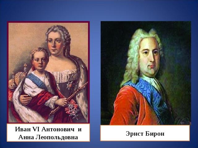 Иван VI Антонович  и  Анна Леопольдовна Эрнст Бирон