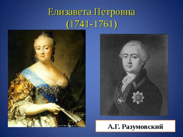Елизавета Петровна  (1741-1761) А.Г. Разумовский