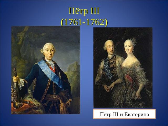 Пётр III  (1761-1762) Пётр III и Екатерина